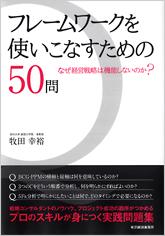 フレームワークを使いこなすための50問 (牧田 幸裕)