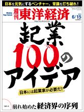 東洋経済起業100